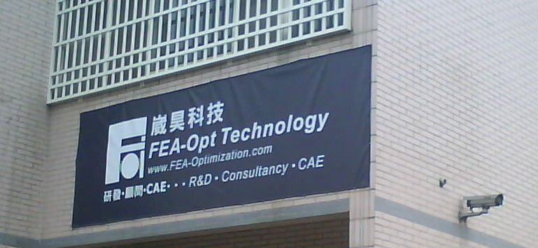 SmartDO and FEA-Opt Technology Logo